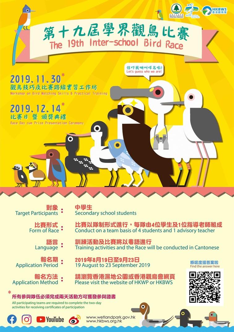 第十九屆學界觀鳥比賽