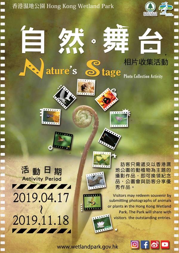 「自然。舞台」相片收集活動