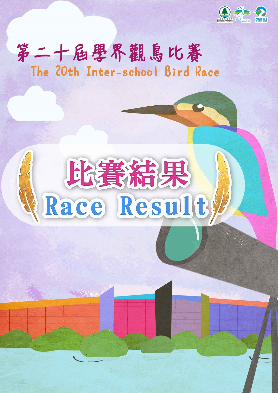 第二十屆學界觀鳥比賽