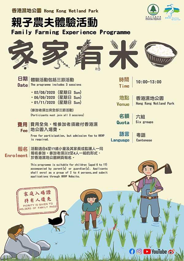 「家家有米 — 親子農夫體驗活動」