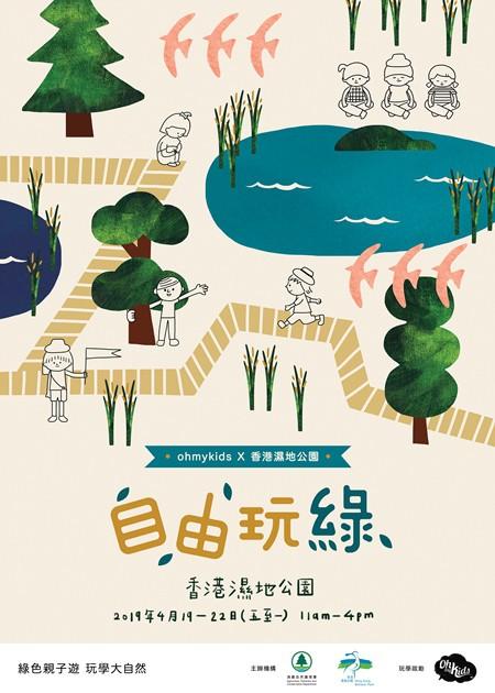 【香港濕地公園X ohmykids】自由玩綠