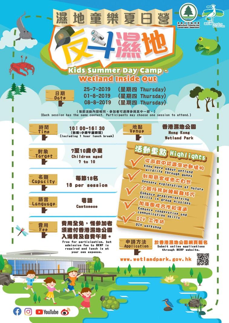 濕地童樂夏日營-反斗濕地