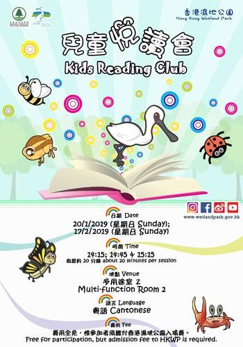 兒童悅讀會