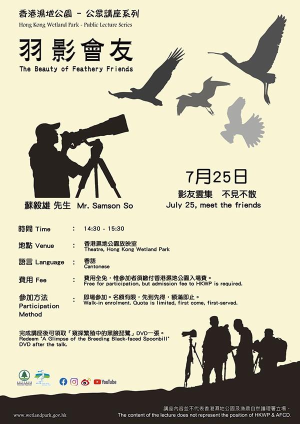 香港濕地公園 - 公眾講座系列 - 羽影會友:鳥類觀察和拍攝